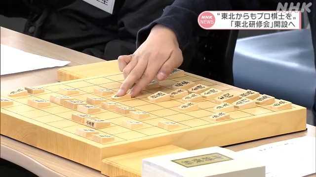 将棋プロ棋士養成へ東北に研修会