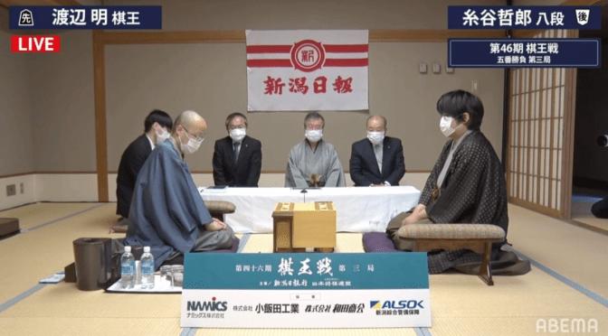 渡辺明棋王VS糸谷哲郎八段 |第46期棋王戦五番勝負第3局