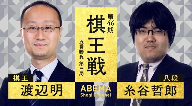 第46期 棋王戦 五番勝負 第三局 渡辺明棋王 対 糸谷哲郎八段