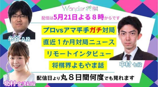 『Wonder将棋 #5』5月21日に放送決定