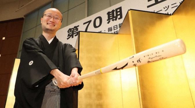 渡辺王将「記念の70期での王将位防衛は棋士として大きな喜び」 第70期王将就位式