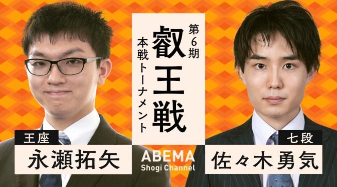 第6期 叡王戦 本戦トーナメント 永瀬拓矢王座 対 佐々木勇気七段