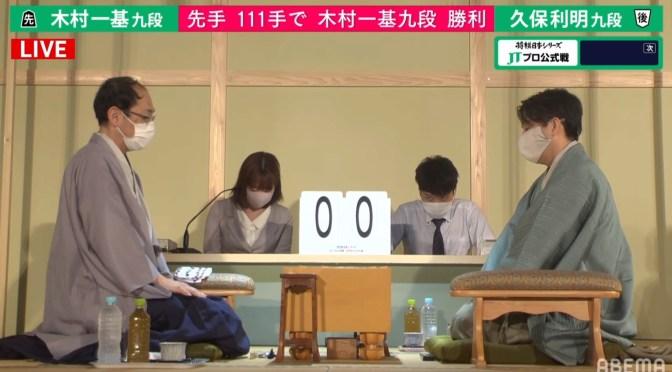 木村一基九段の勝ち|第42回将棋日本シリーズJTプロ公式戦