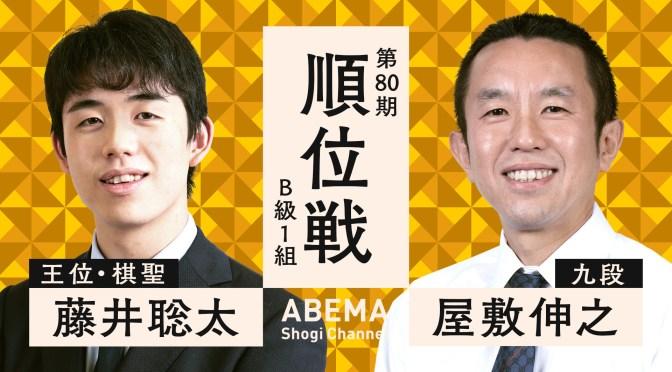 第80期 順位戦 B級1組 藤井聡太王位・棋聖 対 屋敷伸之九段 | ABEMA
