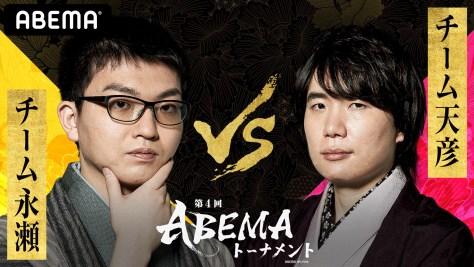 第4回ABEMAトーナメント 予選Dリーグ 第二試合<チーム永瀬―チーム天彦> ABEMA