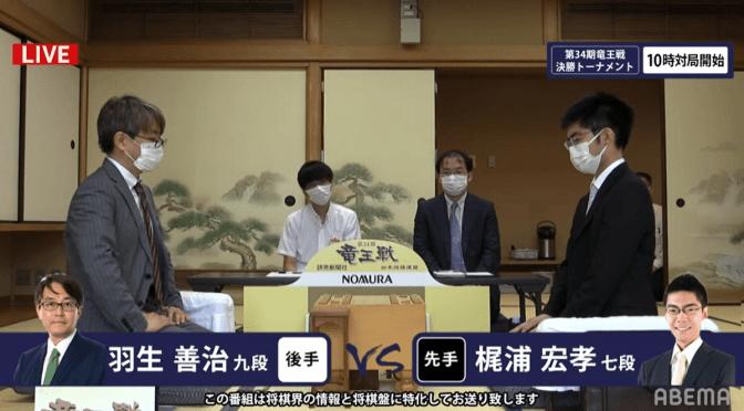 羽生善治九段 対 梶浦宏孝七段 リターンマッチを制するのは 対局開始/将棋・竜王戦決勝トーナメント