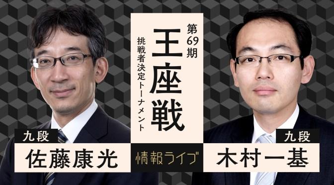第69期王座戦挑戦者決定トーナメント 佐藤康光九段対木村一基九段