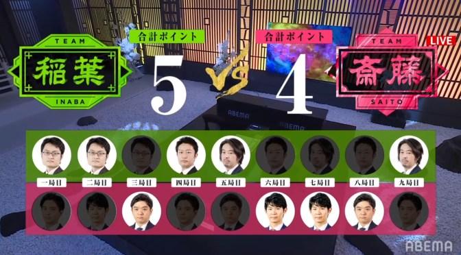 チーム稲葉が5勝4敗で勝利|お〜いお茶presents第4回ABEMAトーナメント チーム稲葉VSチーム斎藤