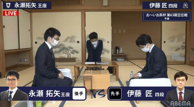 永瀬拓矢王座-伊藤匠四段 第63期王位戦<予選>