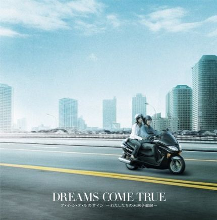 「未来予想図Ⅱ」 Dreams Come True