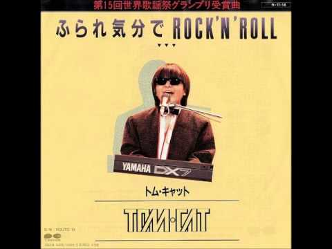 「ふられ気分でRock'n' Roll」 TOM★CAT