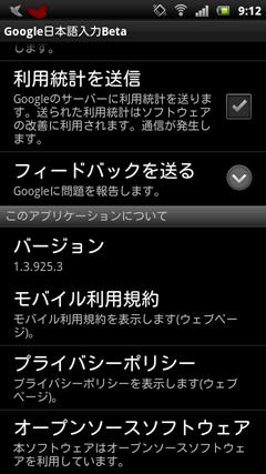 screenshot_2011-12-15_0912