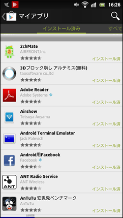 screenshot_2012-08-23_1626