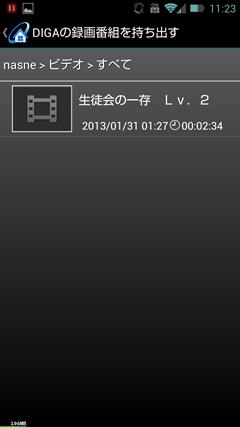 2013-01-31 11.23.12