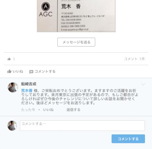 araki_ido_comment.png