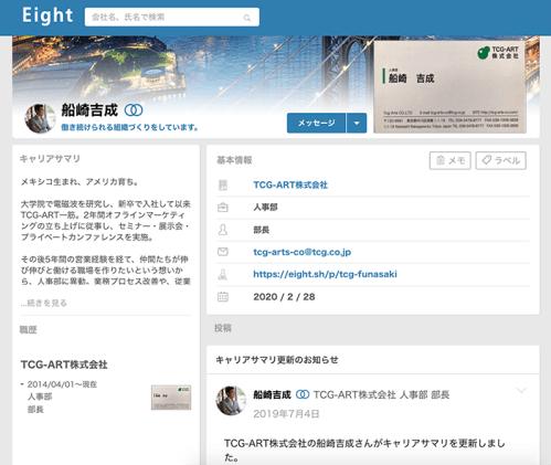 profile_funasaki.png