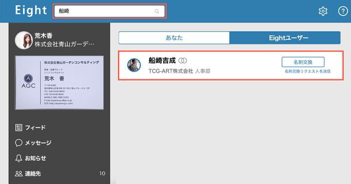 search_funasaki.png