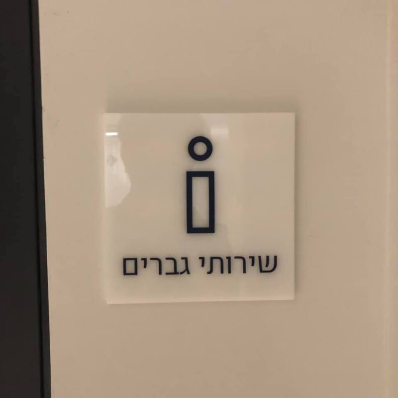 以色列創新局的男廁標示