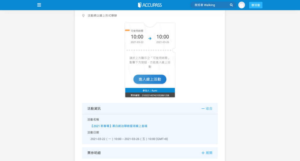 accupass-online-event-ticket