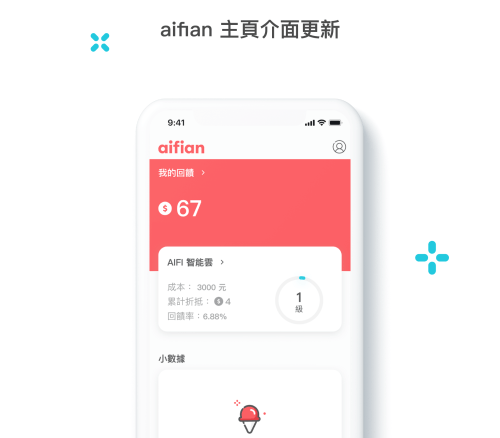 aifian改版介面更新