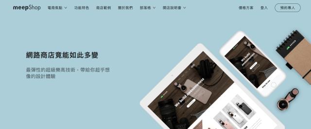 meetshop 官網