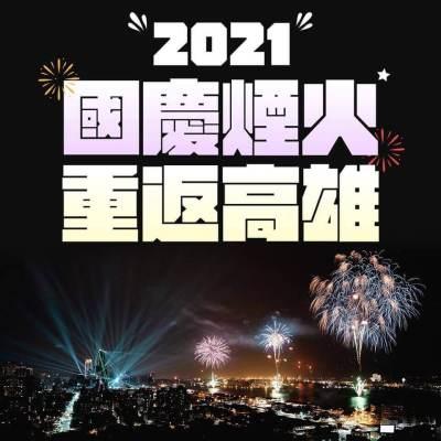 2021 國慶煙火
