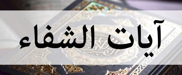 آيات الشفاء من الأمراض المستعصية من القرآن الكريم تريندات