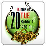 Kalender Islami Berhiaskan Bunga dan Sulur