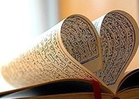 Love in the Qur'an -  Alhabib Blog