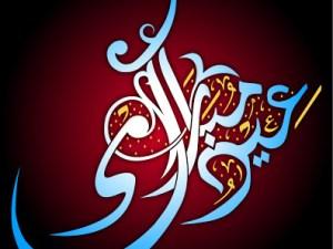 Ucapan Idul Fitri dalam Bahasa Arab