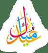 Kartu Ucapan Islami Blog Alhabib