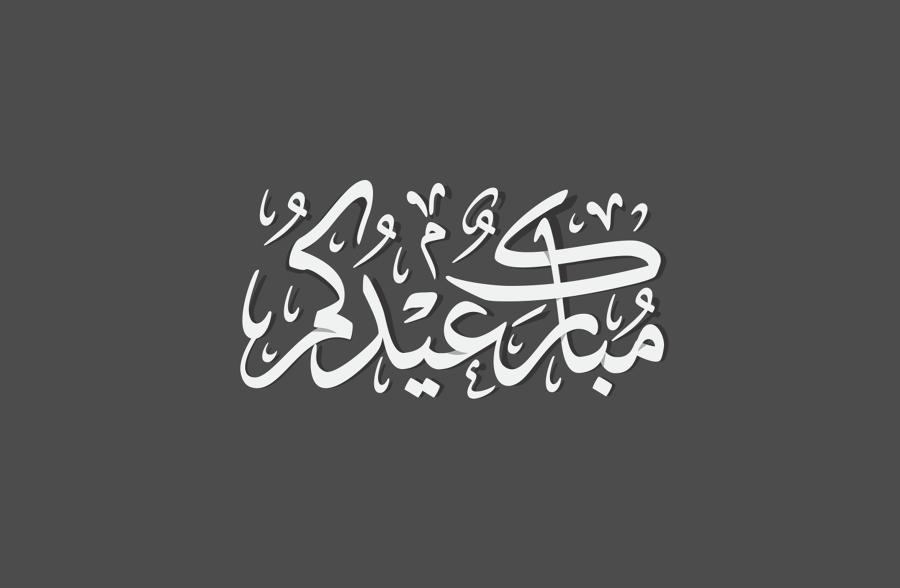 Ucapan Idul Fitri Dalam Bahasa Arab Blog Alhabib