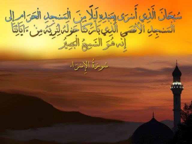 isra_miraj-al-Quran-surat-al-isra-1
