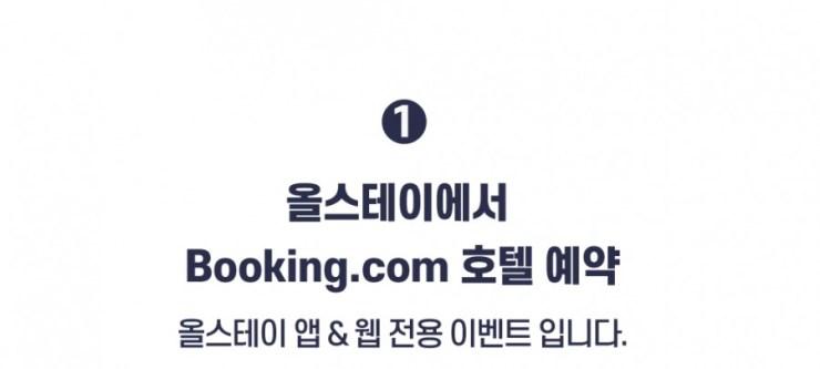 올스테이 부킹닷컴 숙소 예약 현금 캐시백 이벤트 최저가 호텔 숙박
