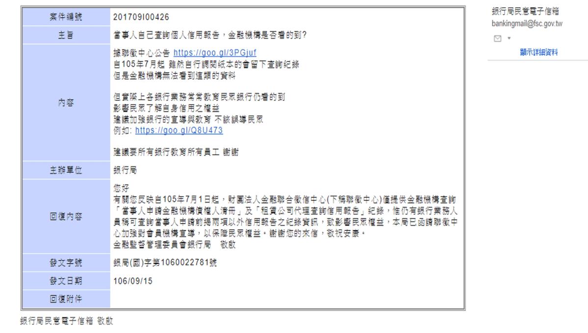 【謠言終結】自查紙本個人信用報告銀行看的到嗎?金管會正式回覆:不會!