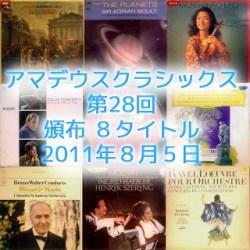 稀少、貴重盤。クラシックのアナログ・オリジナル盤を頒布中!! – 2011/8/9 最新情報 http://amadeusclassics.otemo-yan.net/