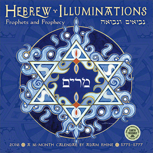 Hebrew Illuminations 2016 wall calendar