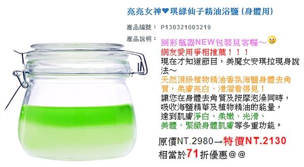 琪綠仙子-購物車_600x330px
