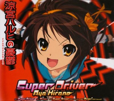 The Melancholy of Haruhi Suzumiya OP - Super Driver Album Cover