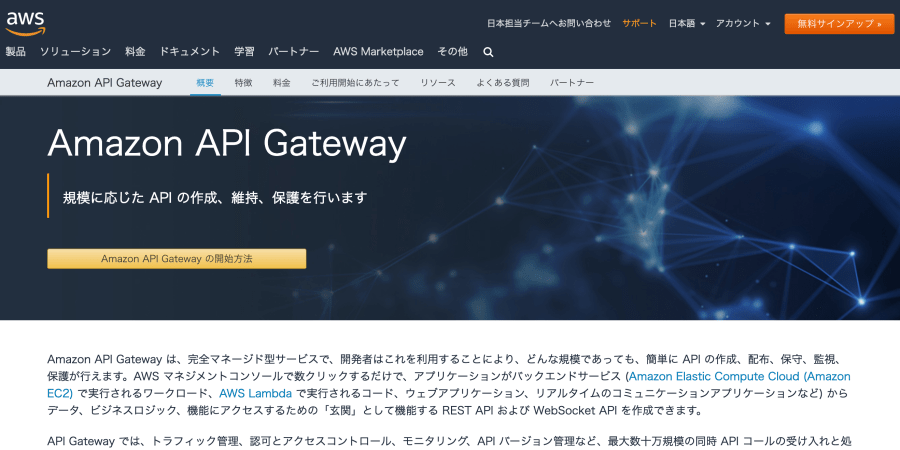 Amazon API Gateway