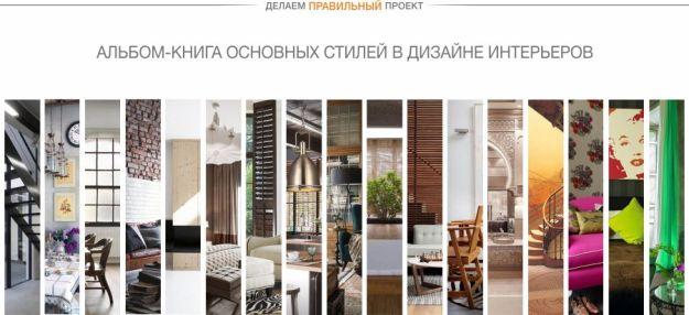 Стили дизайна интерьеров