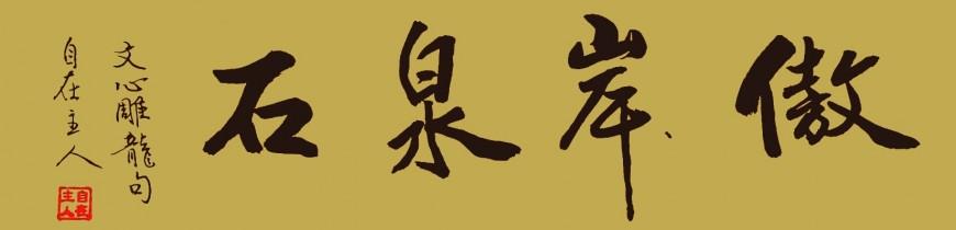 自在老師's 藝術家專屬網站-全球華人藝術網:〈溪山煙雨〉(五言律詩) / 附賞析解說