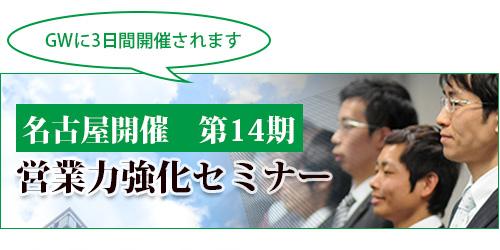 名古屋営業力強化セミナー