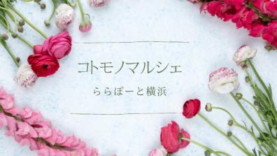 ATELIER CHIHIRO コトモノマルシェららぽーと横浜