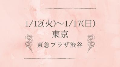 ATELIER CHIHIRO 1_12(火)~1_17(日) 東京 東急プラザ渋谷