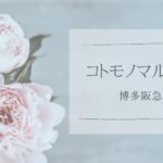 博多阪急 出店のお知らせ
