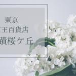京王百貨店 聖蹟桜ヶ丘 出店のお知らせ