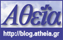 Atheia Blog
