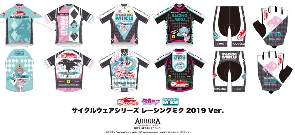 画像:サイクルウェアシリーズ レーシングミク 2019 Ver.