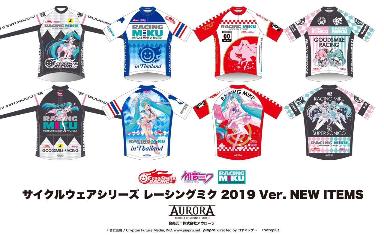 画像:サイクルウェアシリーズ レーシングミク 2019 Ver.新作